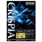 エプソン 写真用紙クリスピア<高光沢> (A4/50枚) KA450SCKR