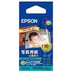 エプソン 写真用紙<光沢紙> (カードサイズ/50枚) KC50PSK