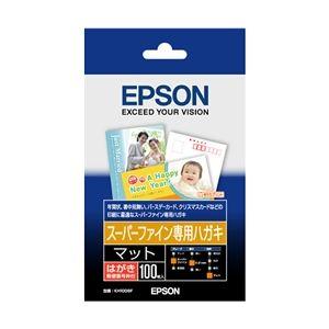 エプソン スーパーファイン専用ハガキ (ハガキサイズ/100枚) KH100SF