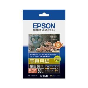 エプソン 写真用紙<絹目調> (ハガキ/50枚) KH50MSHR