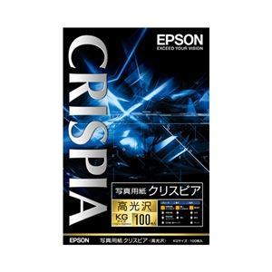 エプソン 写真用紙クリスピア<高光沢> (KGサイズ/100枚) KKG100SCKR