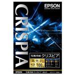 エプソン(EPSON) 写真用紙クリスピア<高光沢> (KGサイズ/100枚) KKG100SCKR