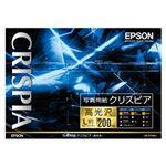 エプソン 写真用紙クリスピア<高光沢> (L判/200枚) KL200SCKR