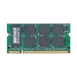 バッファロー D2/N800相当 法人向け(白箱)6年保証 PC2-6400 DDR2 S.O.DIMM2GB MV-D2/N800-2G h01