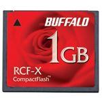 バッファロー コンパクトフラッシュ ハイコストパフォーマンスモデル 1GB RCF-X1GY