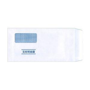 封筒(支給明細書KY-409専用)