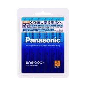 Panasonic(パナソニック) エネループ 単3形 12本パック(スタンダードモデル) BK-3MCC/12 - 拡大画像