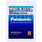 Panasonic(パナソニック) エネループ 単3形 12本パック(スタンダードモデル) BK-3MCC/12