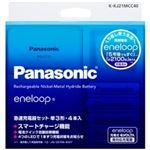 Panasonic(パナソニック) 単3形 エネループ 4本付急速充電器セット K-KJ21MCC40