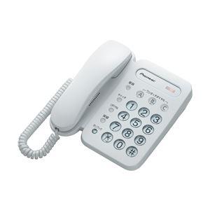 パイオニア 電話機 ベーシックテレホン 色:ホワイト TF-12-W TF-12-W