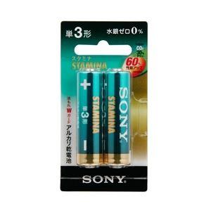 SONY スタミナアルカリ乾電池(CO2約30%削減)単3形 2本ブリスター LR6SG-2BHD - 拡大画像