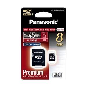 パナソニック 8GB microSDHC UHS-Iメモリーカード RP-SMGA08GJK - 拡大画像