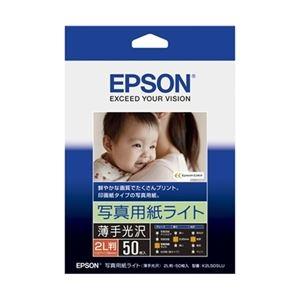 エプソン(EPSON)カラリオプリンター用写真用紙ライト<薄手光沢>/2L判/50枚入りK2L50SLU