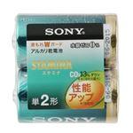 SONY スタミナアルカリ乾電池(CO2約13%削減)単2形 2本パック LR14SG-2PD
