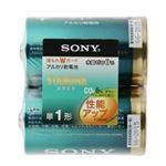SONY(ソニー) スタミナアルカリ乾電池(CO2約6%削減)単1形 2本パック LR20SG-2PD