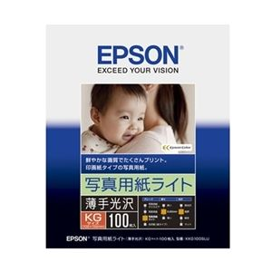 エプソン(EPSON)カラリオプリンター用写真用紙ライト<薄手光沢>/KGサイズ/100枚入りKKG100SLU