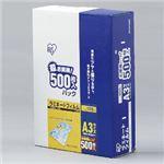 アイリスオーヤマ ラミネートフィルム100ミクロン(A3サイズ)/1箱500枚入 LZ-A3500