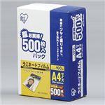 アイリスオーヤマ ラミネートフィルム100ミクロン(A4サイズ)/1箱500枚入 LZ-A4500