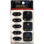 カシムラ 海外旅行用変換プラグ8個セット TI-94