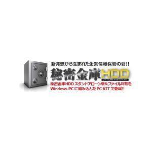 システックコア 秘密金庫HDD Windows PC KIT 1TB+保守3年 SHS-001KIH3
