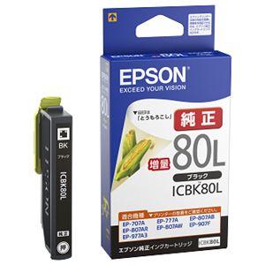 エプソン カラリオプリンター用 インクカートリッジ/増量タイプ(ブラック) ICBK80L
