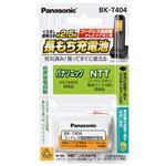 【訳あり・在庫処分】パナソニック(家電) 充電式ニッケル水素電池 BK-T404