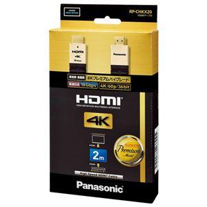 パナソニック(家電) HDMIケーブル 2.0m (ブラック) RP-CHKX20-K
