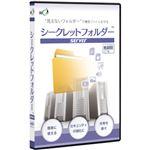 アール・アイ シークレットフォルダーServer 無制限版 SECFSP