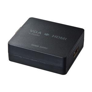 サンワサプライVGA信号HDMI変換コンバーターVGA-CVHD2