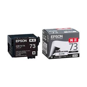 エプソンPX-K150用インクカートリッジ(ブラック)/約800ページ対応ICBK73
