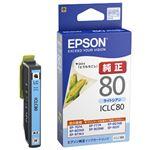 エプソン カラリオプリンター用 インクカートリッジ(ライトシアン) ICLC80