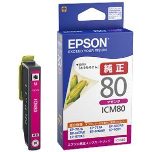 エプソン カラリオプリンター用 インクカートリッジ(マゼンタ) ICM80