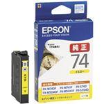エプソン ビジネスインクジェット用 標準インクカートリッジ(イエロー)/約300ページ対応 ICY74