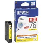 エプソン ビジネスインクジェット用 大容量インクカートリッジ(イエロー)/約1100ページ対応 ICY76