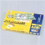アイリスオーヤマ ラミネートフィルム横型100ミクロン(A4サイズ)/1箱100枚入 LZY-A4100