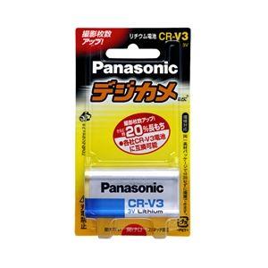 パナソニック(家電)カメラ用リチウム電池3VCR-V3CR-V3P