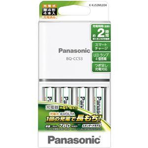 パナソニック(家電) 単4形ニッケル水素電池4本付充電器セット K-KJ53MLE04 - 拡大画像