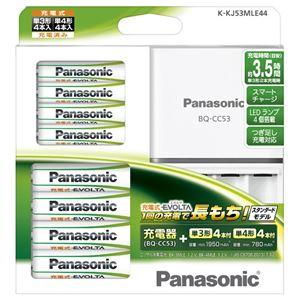 パナソニック(家電) 充電式エボルタ ファミリーセット K-KJ53MLE44 - 拡大画像