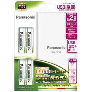 パナソニック(家電) 単3形ニッケル水素電池4本付USB出力付急速充電器セット K-KJ57MLE40 - 拡大画像