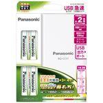 パナソニック(家電) 単3形ニッケル水素電池4本付USB出力付急速充電器セット K-KJ57MLE40