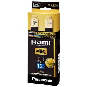 パナソニック(家電) HDMIケーブル 1.5m (ブラック) RP-CHKX15-K