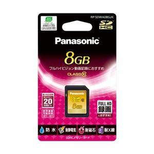 パナソニック(家電)8GBSDHCメモリーカードRP-SDWA08GJK