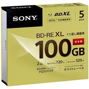 SONY 日本製 ビデオ用BD-RE XL 書換型 片面3層100GB 2倍速 ホワイトワイドプリンタブル5枚パック 5BNE3VCPS2