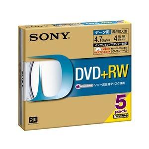 SONY データ用DVD+RWディスク 白色プリンタブル 4倍速対応 5枚パック 5ミリケース 5DPW47HPS