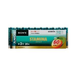 SONY 日本製 スタミナアルカリ乾電池(CO2約30%削減)単3形20本パック(使用推奨期限10年) LR6SG-20PD