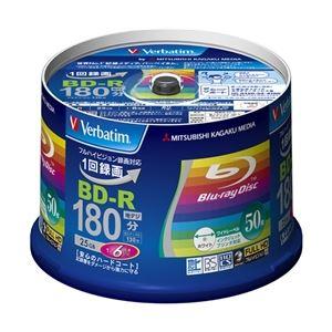 三菱ケミカルメディアBD-R録画用130分1-6倍速スピンドルケース50枚パックワイド印刷対応VBR130RP50V4