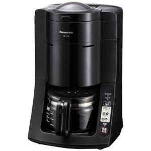 パナソニック5カップ(670ml)沸騰浄水コーヒーメーカー(ブラック)NC-A56-K
