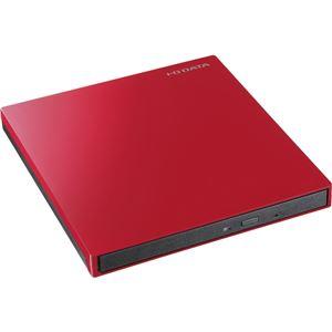 アイ・オー・データ機器 USB 3.0/2.0対応 バスパワー駆動ポータブルDVDドライブ ルビーレッド DVRP-UT8LRA