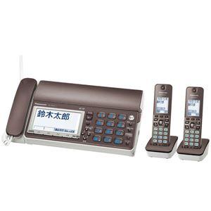パナソニックデジタルコードレス普通紙ファクス(子機2台付き)(ブラウン)KX-PD615DW-T