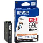 エプソン ビジネスインクジェット用 インクカートリッジ(ブラック増量) ICBK69L